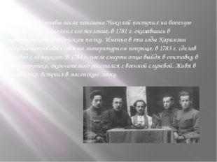 Отец хотел, чтобы после пансиона Николай поступил на военную службу, - сын ис