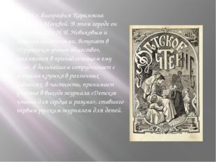 С 1785 г. биография Карамзина связана с Москвой. В этом городе он знакомится