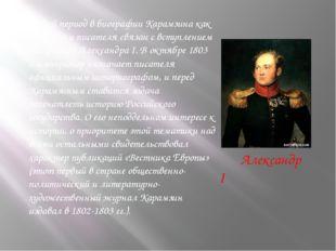Новый период в биографии Карамзина как человека и писателя связан с вступлен