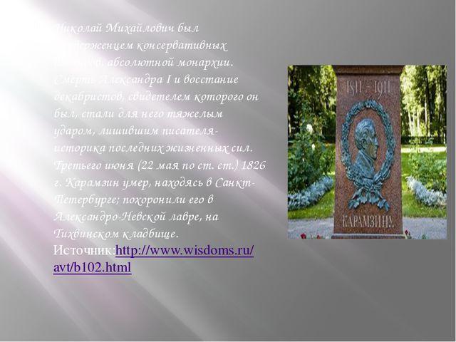 Николай Михайлович был приверженцем консервативных взглядов, абсолютной мона...