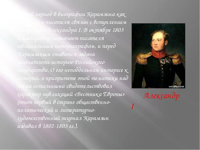 Новый период в биографии Карамзина как человека и писателя связан с вступлен...