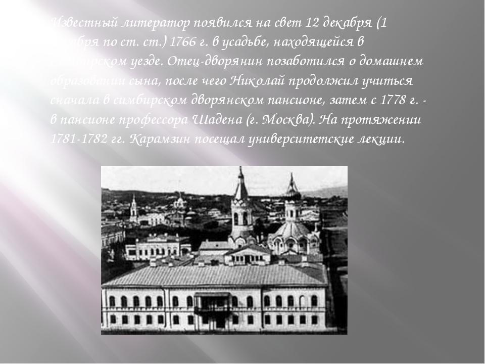 Известный литератор появился на свет 12 декабря (1 декабря по ст. ст.) 1766 г...