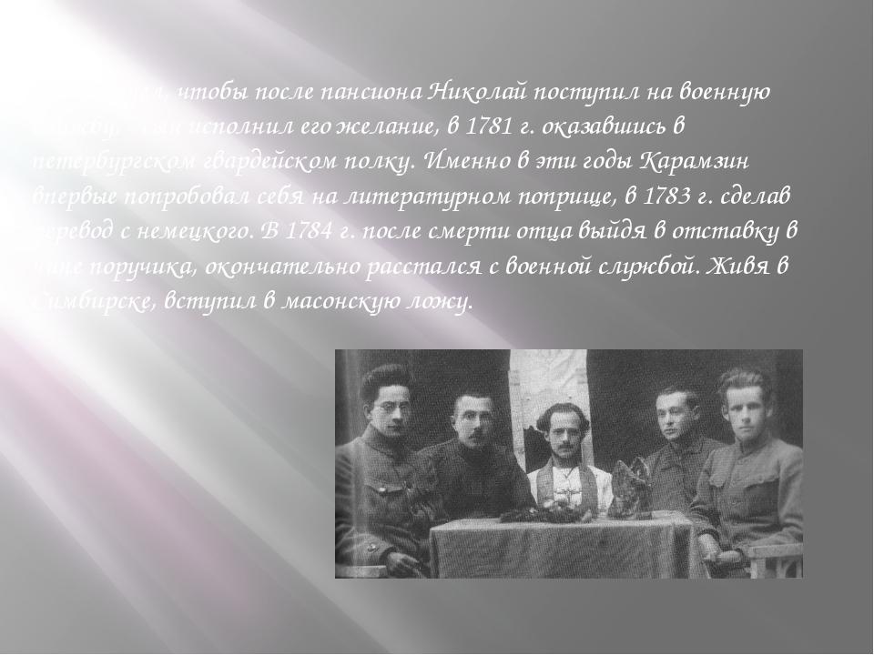 Отец хотел, чтобы после пансиона Николай поступил на военную службу, - сын ис...