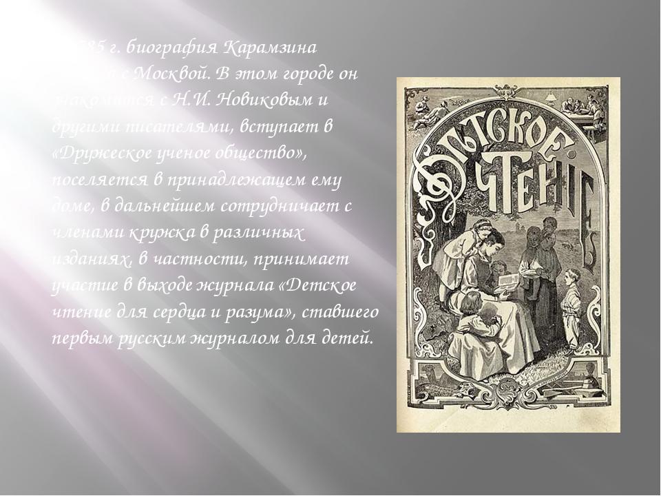 С 1785 г. биография Карамзина связана с Москвой. В этом городе он знакомится...