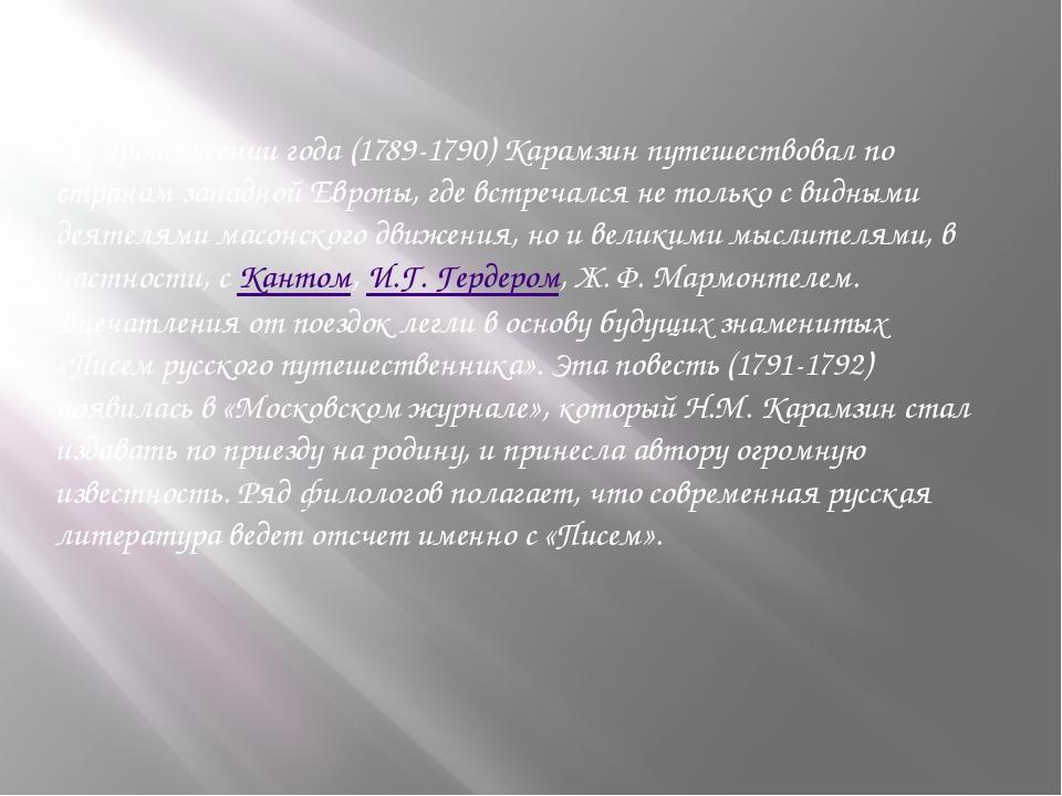 На протяжении года (1789-1790) Карамзин путешествовал по странам западной Евр...