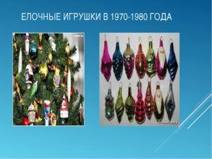ЕЛОЧНЫЕ ИГРУШКИ В 1970-1980 ГОДА