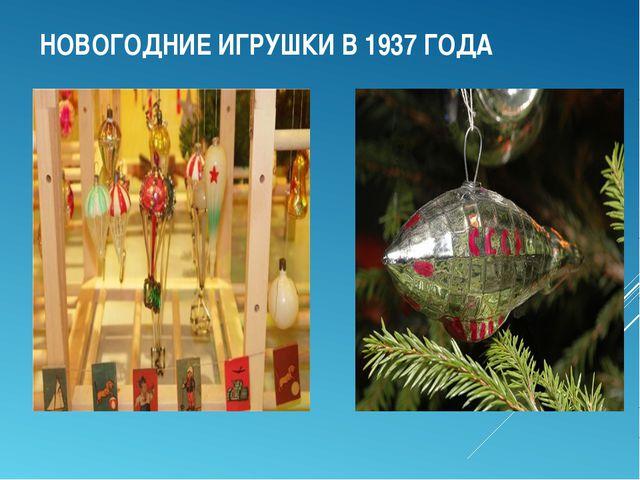 НОВОГОДНИЕ ИГРУШКИ В 1937 ГОДА