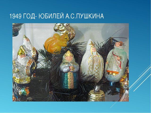 1949 ГОД- ЮБИЛЕЙ А.С.ПУШКИНА