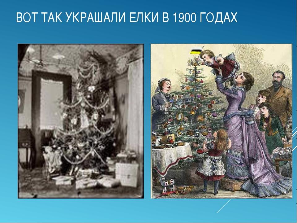 ВОТ ТАК УКРАШАЛИ ЕЛКИ В 1900 ГОДАХ