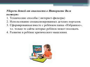 Уберечь детей от опасности в Интернете Вам помогут: Технические способы ( инт