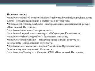 Полезные ссылки http://www.microsoft.com/eesti/haridus/veebivend/koomiksid/ru