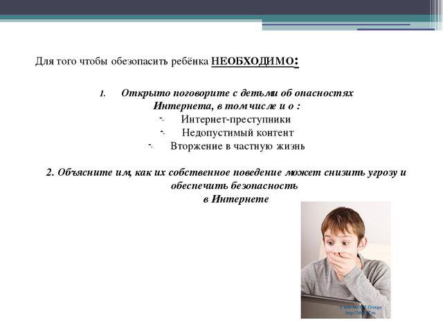 Для того чтобы обезопасить ребёнка НЕОБХОДИМО: Открыто поговорите с детьми об...