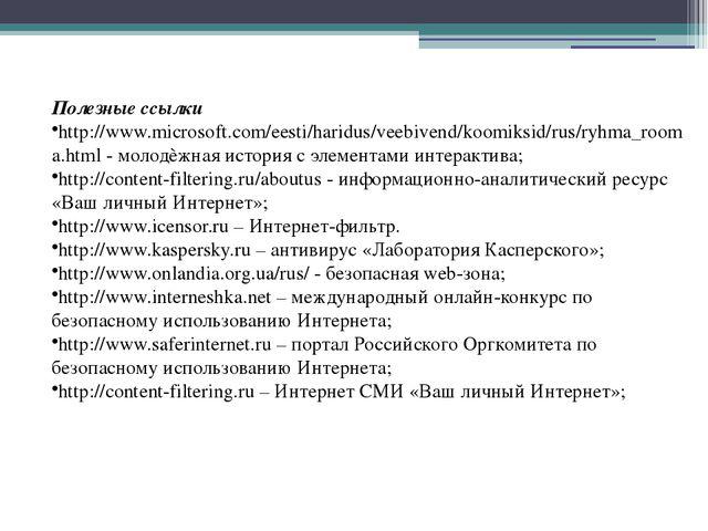 Полезные ссылки http://www.microsoft.com/eesti/haridus/veebivend/koomiksid/ru...