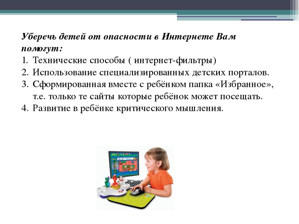 Уберечь детей от опасности в Интернете Вам помогут: Технические способы ( инт...