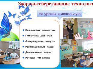 Здоровьесберегающие технологии На уроках я использую Пальчиковая гимнастика Г