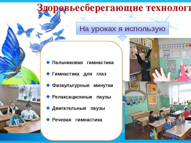 Здоровьесберегающие технологии На уроках я использую Пальчиковая гимнастика Г...