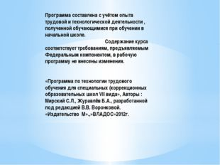 Программа составлена с учётом опыта трудовой и технологической деятельности ,