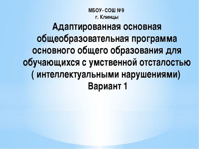 МБОУ- СОШ №9 г. Клинцы Адаптированная основная общеобразовательная программа...