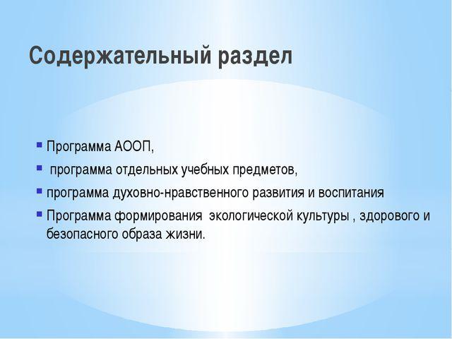 Содержательный раздел Программа АООП, программа отдельных учебных предметов,...