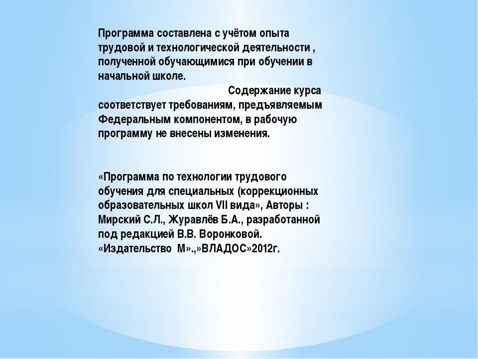 Программа составлена с учётом опыта трудовой и технологической деятельности ,...