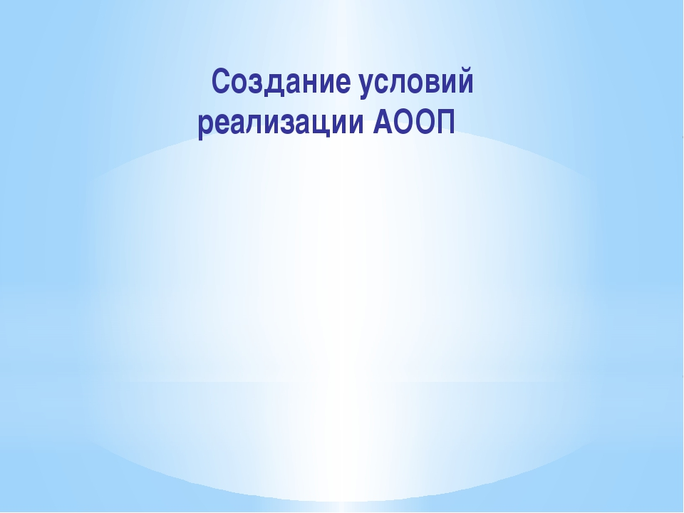 Создание условий реализации АООП