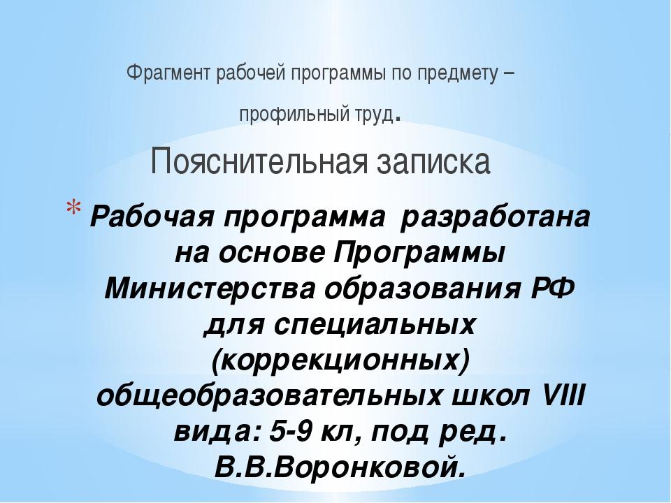 Рабочая программа разработана на основе Программы Министерства образования РФ...