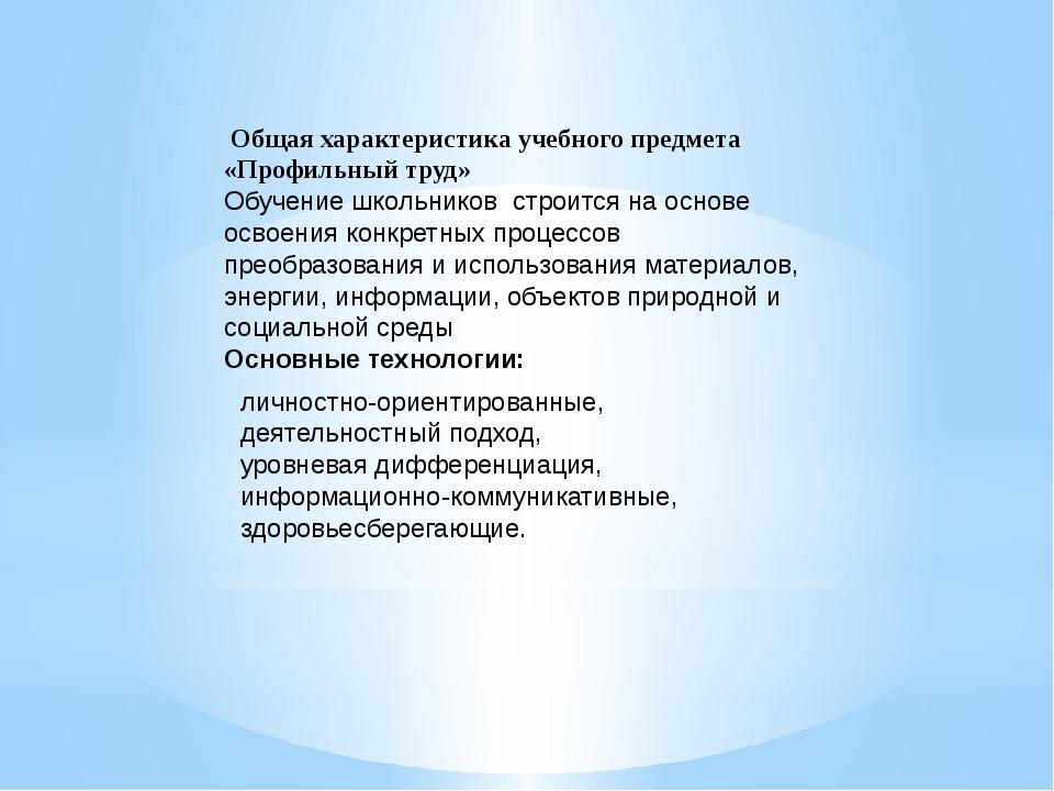 Общая характеристика учебного предмета «Профильный труд» Обучение школьников...