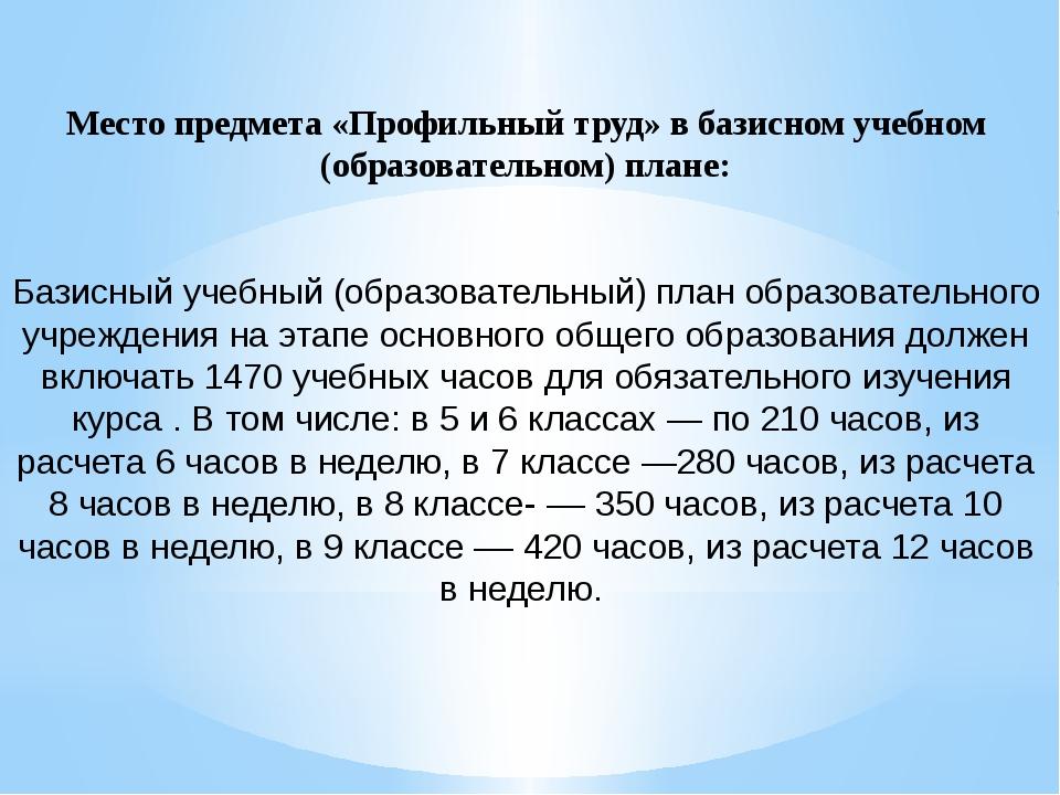 Место предмета «Профильный труд» в базисном учебном (образовательном) плане:...