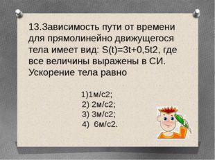13.Зависимость пути от времени для прямолинейно движущегося тела имеет вид: S
