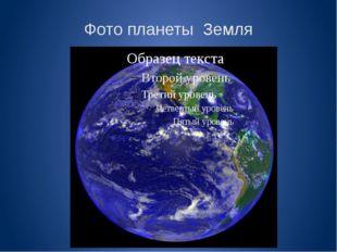 Фото планеты Земля