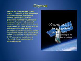 Спутник Спутник или «искусственный спутник Земли» — это аппарат, который выво