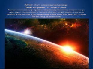 Космос - область за пределами земной атмосферы. Космос в астрономии – это син