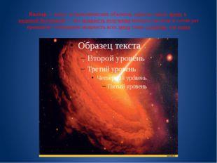 Квазар — класс астрономических объектов, один из самых ярких в видимой Вселен