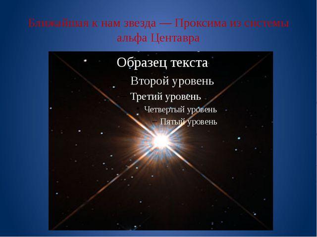 Ближайшая к нам звезда — Проксима из системы альфа Центавра