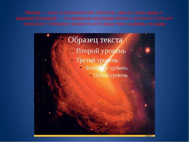Квазар — класс астрономических объектов, один из самых ярких в видимой Вселен...