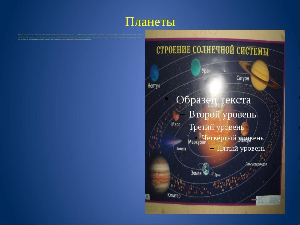 Планеты Планеты — это плотные космические тела, которые обычно имеют форму, б...