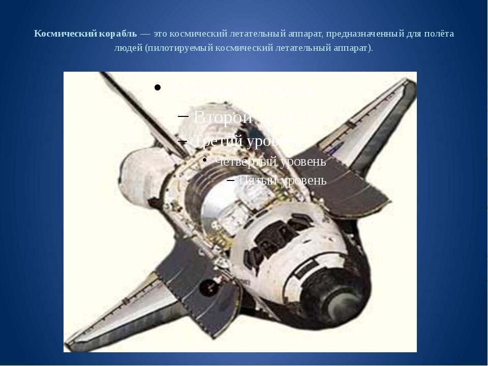 Космический корабль — это космический летательный аппарат, предназначенный дл...