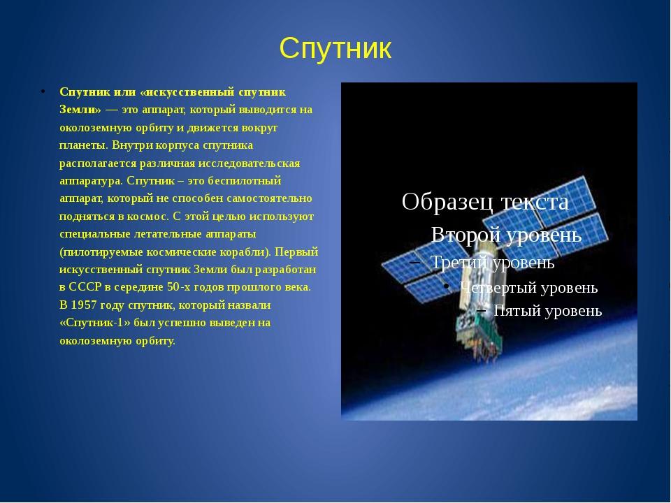 Спутник Спутник или «искусственный спутник Земли» — это аппарат, который выво...