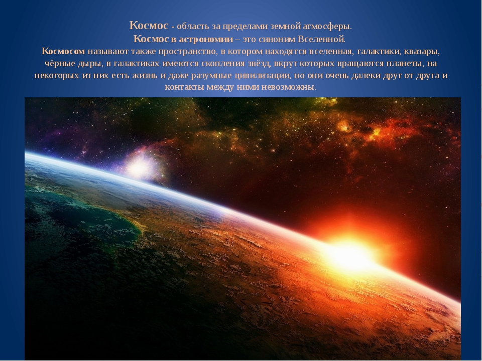 Космос - область за пределами земной атмосферы. Космос в астрономии – это син...