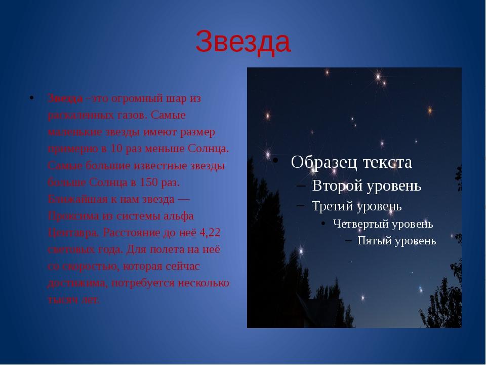 Звезда Звезда –это огромный шар из раскаленных газов. Самые маленькие звезды...