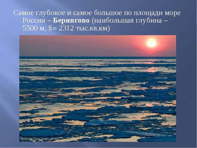 Самое глубокое и самое большое по площади море России – Берингово (наибольшая...