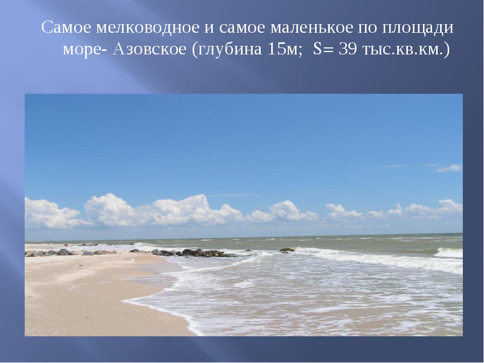 Самое мелководное и самое маленькое по площади море- Азовское (глубина 15м; S...