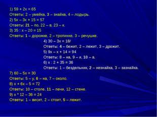 1) 59 + 2х = 65 Ответы: 2 – умейка, 3 – знайка, 4 – лодырь. 2) 5х – 3х + 15 =