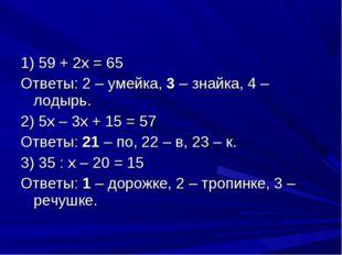 1) 59 + 2х = 65 Ответы: 2 – умейка, 3 – знайка, 4 – лодырь. 2) 5х – 3х + 15