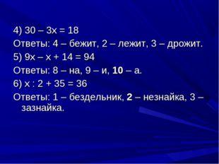 4) 30 – 3х = 18 Ответы: 4 – бежит, 2 – лежит, 3 – дрожит. 5) 9х – х + 14 = 9