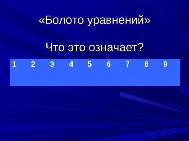 «Болото уравнений» Что это означает? 123456789