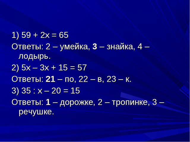 1) 59 + 2х = 65 Ответы: 2 – умейка, 3 – знайка, 4 – лодырь. 2) 5х – 3х + 15...