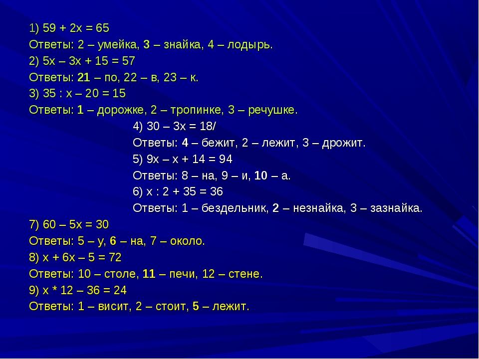 1) 59 + 2х = 65 Ответы: 2 – умейка, 3 – знайка, 4 – лодырь. 2) 5х – 3х + 15 =...