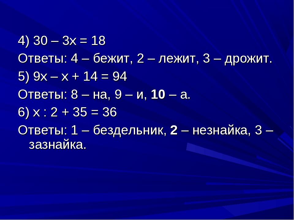 4) 30 – 3х = 18 Ответы: 4 – бежит, 2 – лежит, 3 – дрожит. 5) 9х – х + 14 = 9...
