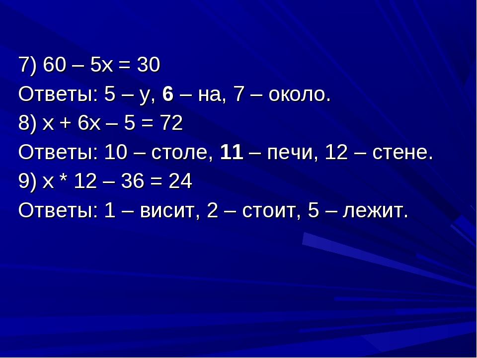 7) 60 – 5х = 30 Ответы: 5 – у, 6 – на, 7 – около. 8) х + 6х – 5 = 72 Ответы:...